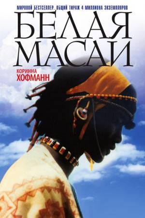 Белая масаи [litres]