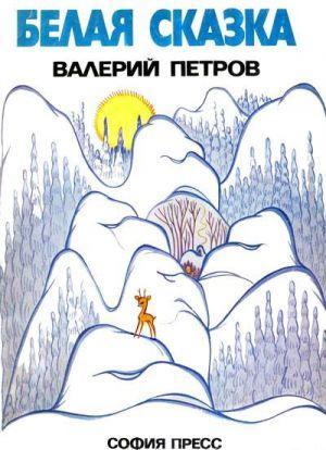 Белая сказка