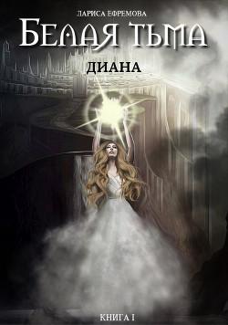 Белая тьма: Диана