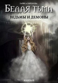 Белая тьма: ведьмы и демоны