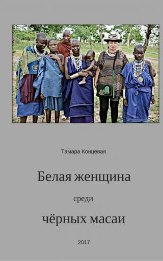 Белая женщина среди чёрных масаи