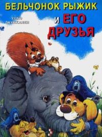 Бельчонок Рыжик и его друзья