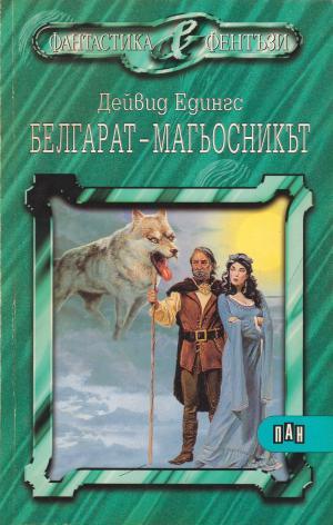 Белгарат— магьосникът