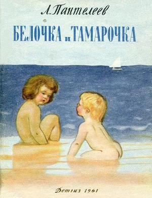 Белочка и Тамарочка