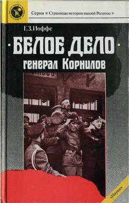 «Белое дело». Генерал Корнилов