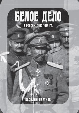 Белое дело в России, 1917–1919 гг.