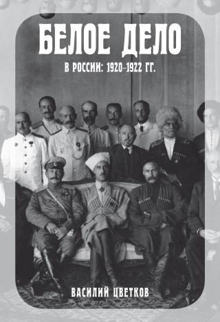 Белое дело в России, 1920–1922 гг.