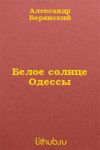Белое солнце Одессы