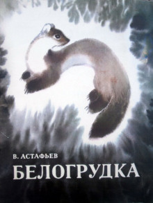 Белогрудка