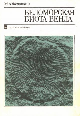 Беломорская биота венда (докембрийская бесскелетная фауна севера Русской платформы)
