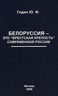 Белоруссия – это