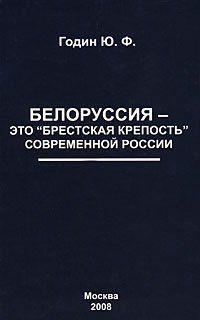Белоруссия  - это «Брестская крепость» современной России