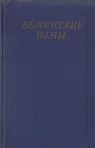 Белорусские поэты (XIX - начала XX века)