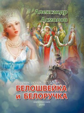 Белошвейка и белоручка [сборник]