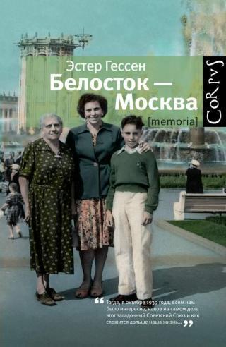 Белосток — Москва