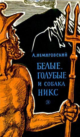 Белые, голубые и собака Никс: Исторические рассказы