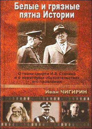 Белые и грязные пятна истории: О тайне смерти И.В.Сталина и о некоторых обстоятельствах его правления