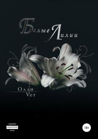 Белые лилии (СИ)