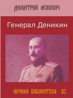 Белые против Красных. Судьба генерала Антона Деникина