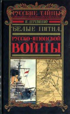 «Белые пятна» Русско-японской войны