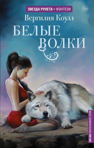 Белые волки [litres]