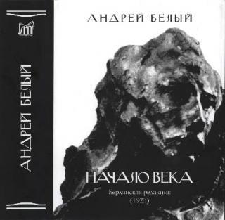 Белый А. Начало века. Берлинская редакция (1923)
