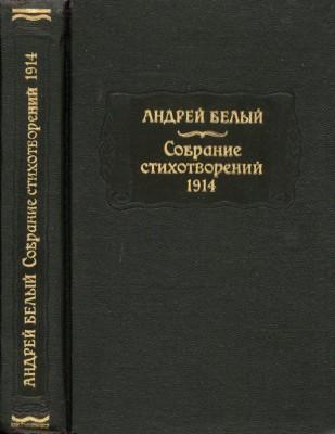 Белый Андрей. Собрание стихотворенй. 1914