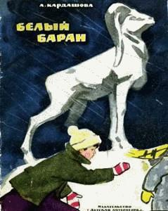 Белый баран