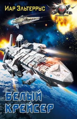 Белый крейсер. Коронация