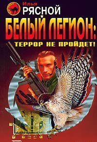 Белый легион: Террор не пройдёт!