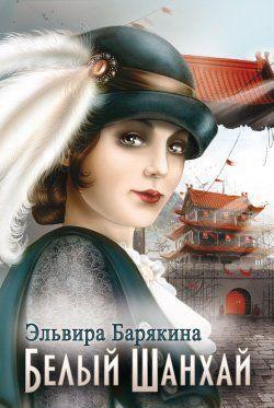 Белый Шанхай