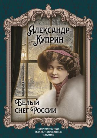 Белый снег России [litres]