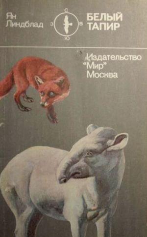 Белый тапир и другие ручные животные