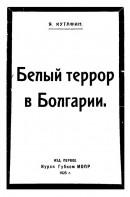 Белый террор в Болгарии