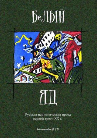 Белый яд. Русская наркотическая проза первой трети ХХ века (сборник)