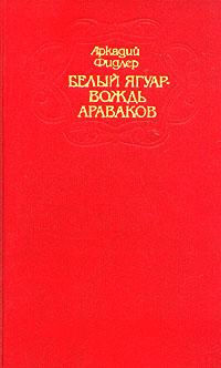 Белый ягуар - вождь араваков. Трилогия [иллюстр.]