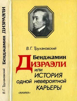 Бенджамин Дизраэли, или История одной невероятной карьеры