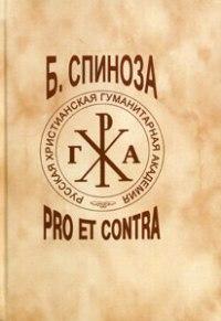 Бенедикт Спиноза. Pro Et Contra