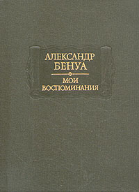 Бенуа А. Мои воспоминания в пяти книгах [Книги 4, 5]