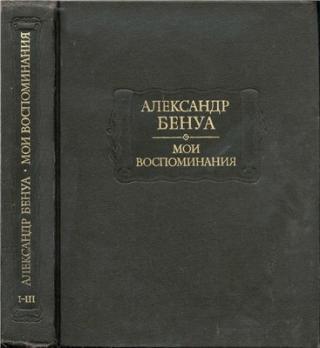 Бенуа А. Н. Мои воспоминания - В 2 тт [Том 1. Книги первая, вторая, третья]