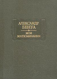 Бенуа А. Н. Мои воспоминания - В 2 тт [Том 2. Книги четвертая, пятая]