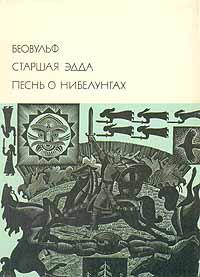 Беовульф. Старшая Эдда. Песнь о Нибелунгах.