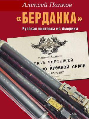 «Берданка». Русская винтовка из Америки (СИ)