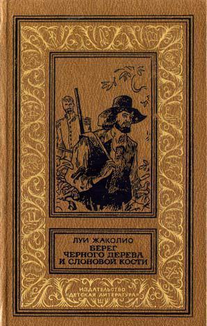 Берег черного дерева и слоновой кости(изд.1989)