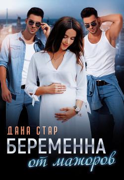 Беременна от мажоров (СИ)