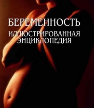 Беременность. Иллюстрированная энциклопедия