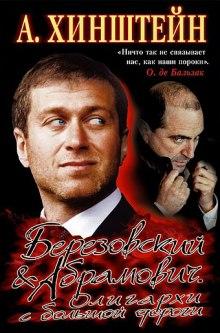 Березовский & Абрамович. Олигархи с большой дороги
