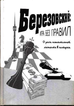 Березовский: игра без правил [Maxima-Library]