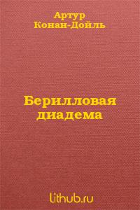 Берилловая диадема