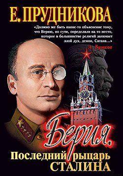 Берия, последний рыцарь Сталина